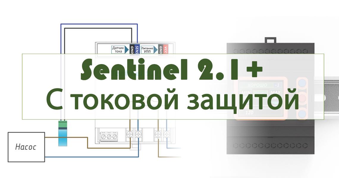 Токовая защита Sentinel+