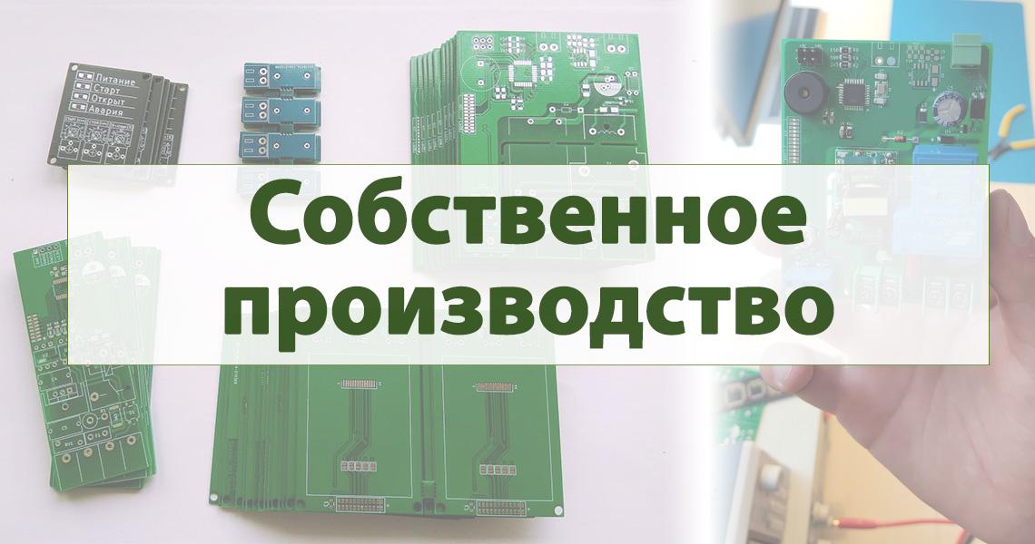 Собственное производство Greenbox